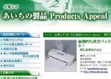 企業ルポ あいちの製品Products Appeal 「吸太郎」 掲載