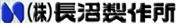 株式会社長沼製作所