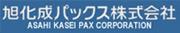 旭化成パックス株式会社