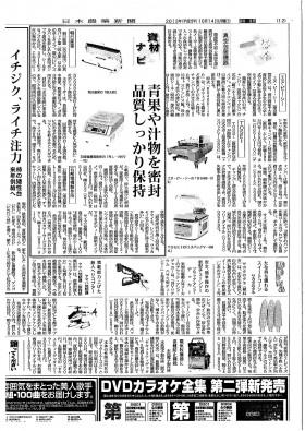 Q-TARO in a newspaper
