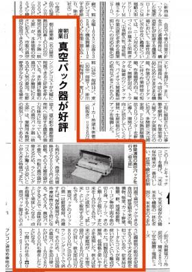 感谢日本「農経しんぽう新聞」报导朝日真空封口机「吸太郎」