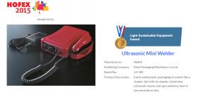 贺! 「QUPPA」荣获2015香港HOFEX展览会最优秀小型器材奖