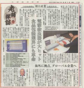 「中部経済新聞」に包装・衛生機器の当社が掲載されました