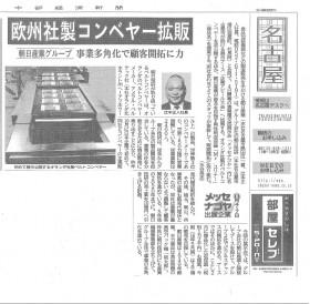 「中部経済新聞」に欧州社製コンベヤー拡販が掲載されました