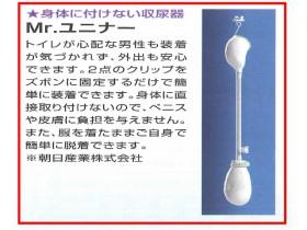 男性用採尿器Mr.ユリナー 「健康・笑顔応援誌ど~もど~も」に掲載されました(Vol.94)