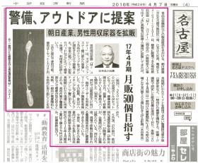 「中部経済新聞」に男性用収尿器Mr.ユリナーが掲載されました