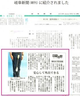 「岐阜新聞」に男性用携行式収尿器Mr.ユリナーが掲載されました