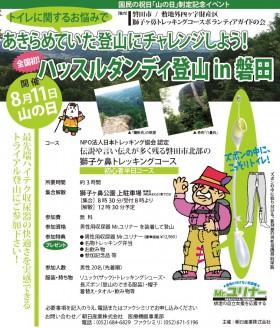 全国初イベント開催!排尿器Mr.ユリナーを装着した登山イベント「ハッスルダンディ登山」in静岡県磐田市