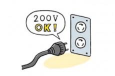 対象国に応じた製品仕様にすることができます。電源プラグの形状、電気安全規格など事前の調査が必要となります。