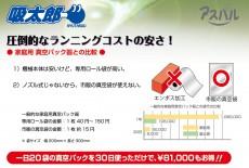 包装資材屋さんなどで売っている一般的な真空袋が使用できるため、ランニングコストを抑えることができます。