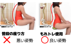身体のバランスが崩れない理想のS字カーブを描く座り方をサポート。