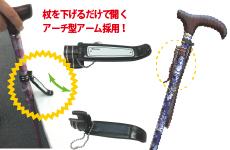 杖を下げるだけで簡単に開くアーチ型アームを採用した杖ストッパー