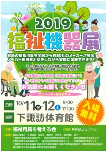 長野県下諏訪 福祉機器展
