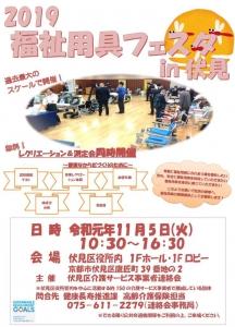 介護フェスタ京都市伏見区