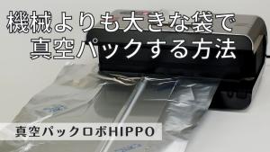 大きな袋HIPPO